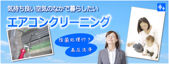 エアコンクリーニング:内部洗浄で健康に悪いカビ汚れをお掃除!