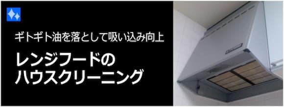 レンジフードクリーニング/換気扇のハウスクリーニング
