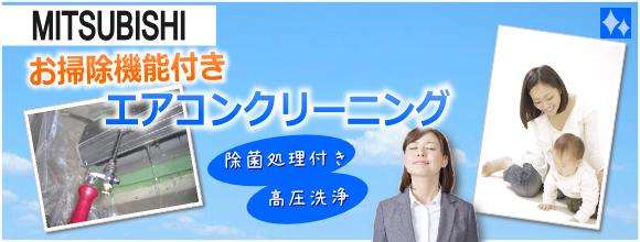 三菱エアコンクリーニング/お掃除機能付きエアコン