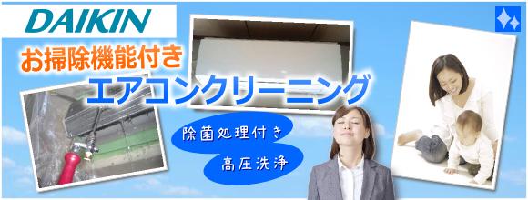 「ダイキン自動お掃除機能エアコンクリーニング」高圧洗浄、除菌処理付き