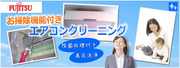 「富士通フィルター自動お掃除機能エアコンクリーニング」高圧洗浄、除菌処理付き
