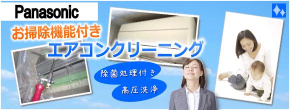 「パナソニックお掃除機能付きエアコンクリーニング」高圧洗浄、除菌処理付き