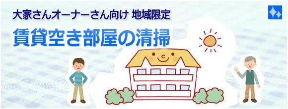 賃貸アパート・マンションの退去後空き部屋清掃(大家さん向け)