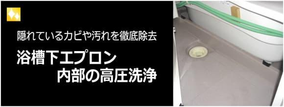浴槽(バスタブ)下エプロン内部の高圧洗浄