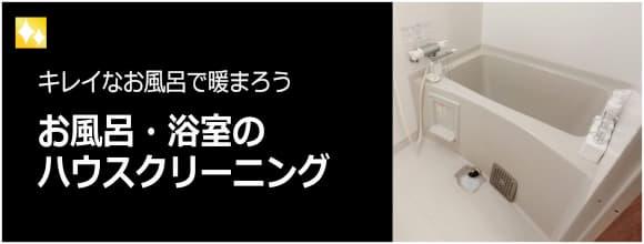 「お風呂・浴室のハウスクリーニング」いっそうキレイなお風呂で暖まろう