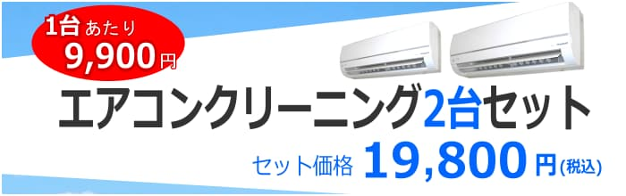 エアコンクリーニング2台セット18000円