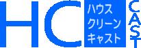 埼玉・千葉・東京のハウスクリーニングならハウスクリーンキャスト