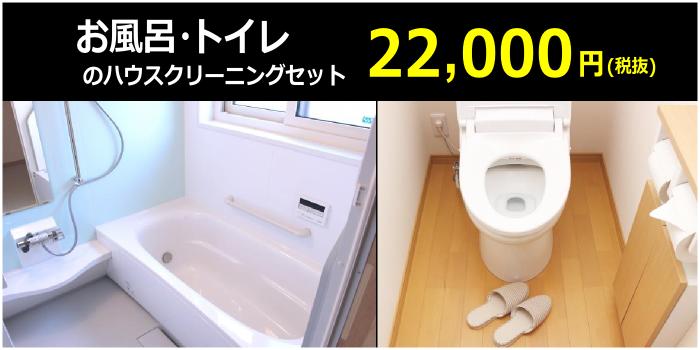 お得な風呂トイレお掃除セット